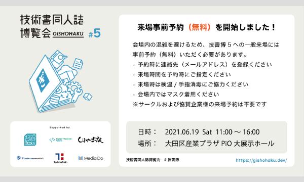 第五回 技術書同人誌博覧会/一般来場チケット イベント画像1