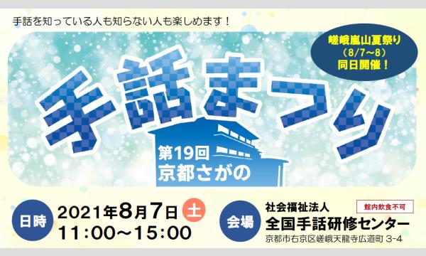 第19回京都さがの手話まつり オンライン応援券(オンライン抽選2回付き) イベント画像1