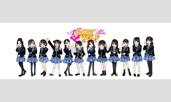 【ベイビーウルフ】私立人狼アイドル学園:35限目 イベント画像2