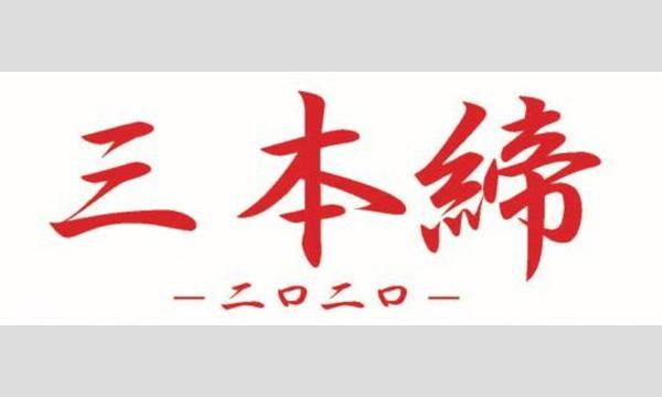 三本締〜二〇二〇〜同窓会編 イベント画像1