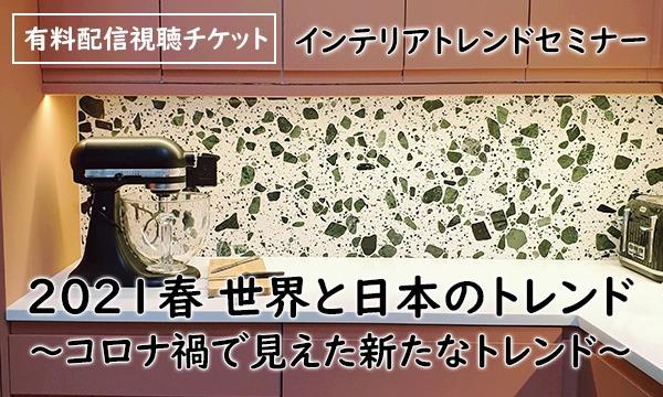 インテリアトレンドセミナー「2021春 世界と日本のトレンド ~コロナ禍で見えた新たなトレンド ※有料配信視聴チケット イベント画像1