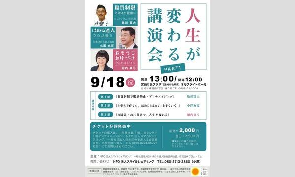 「人生が変わる講演会」PART1 in宮崎イベント