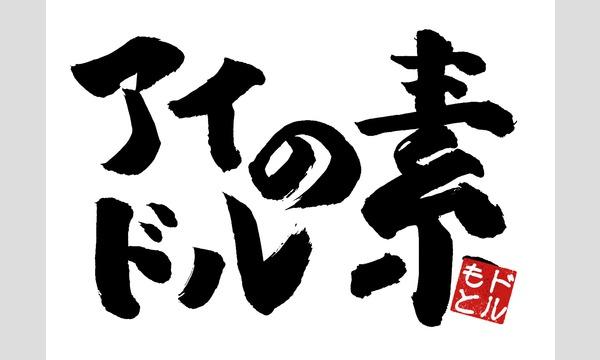 ワカノ トモヒトのアイドルの素 #03イベント