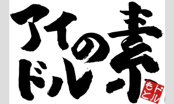 ワカノ トモヒトのアイドルの素 #01イベント