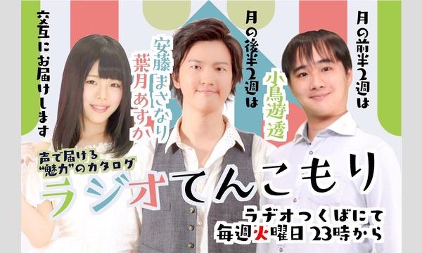 ワカノ トモヒトのライブ!てんこもりイベント