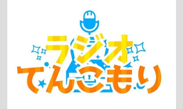 ワカノ トモヒトのFesta106 ラジオてんこもり公開収録!イベント
