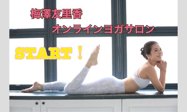 梅澤友里香オンラインヨガサロン イベント画像1