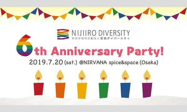 7/20(土)虹色ダイバーシティ6周年イベント(大阪) イベント画像1
