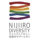 特定非営利活動法人虹色ダイバーシティ イベント販売主画像
