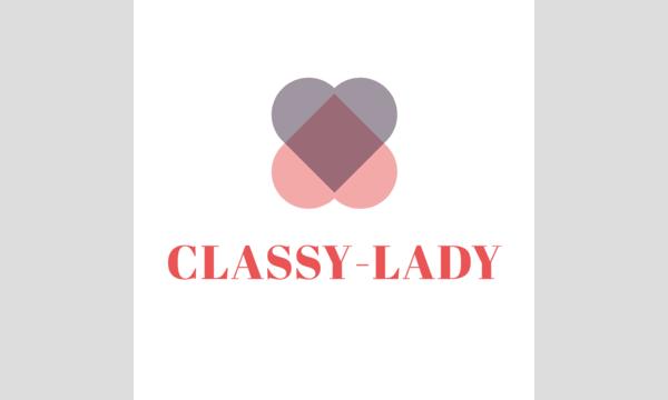 <5/25交流会>既婚者合コンサークルClassyLady イベント画像1