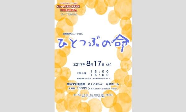 自然科学ミュージカル『ひとつぶの命』16:00公演 in埼玉イベント