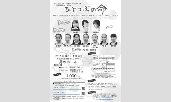 自然科学ミュージカル『ひとつぶの命』13:00公演 イベント画像2