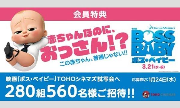 10.【Yahoo!チケットプラス特典】映画「ボス・ベイビー」試写会にご招待!