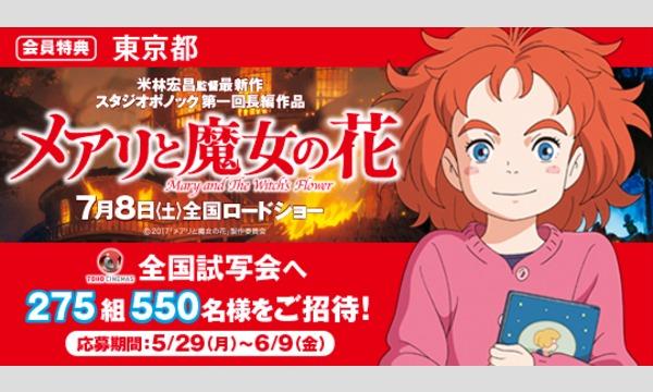 02.【東京都】映画「メアリと魔女の花」試写会にご招待!