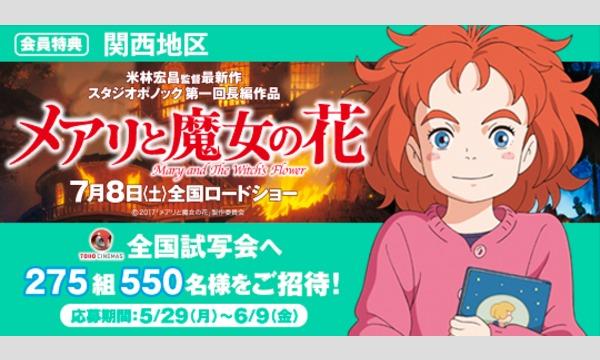07.【関西地区】映画「メアリと魔女の花」試写会にご招待!