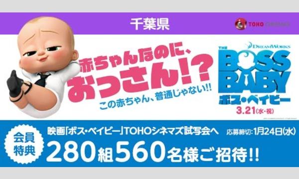 03.【千葉県】映画「ボス・ベイビー」試写会にご招待!