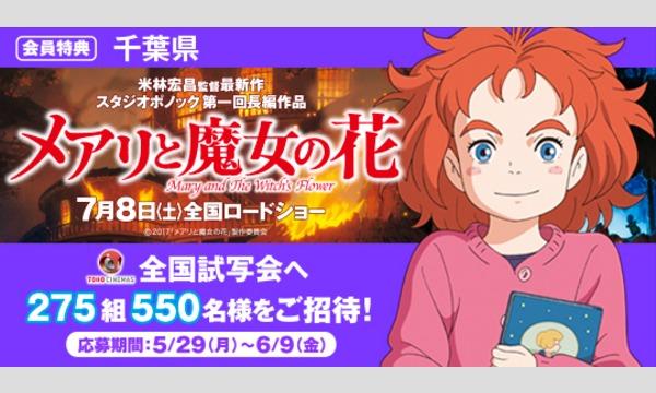 03.【千葉県】映画「メアリと魔女の花」試写会にご招待!