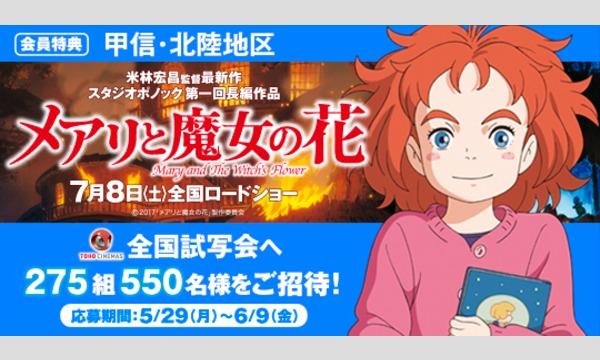 05.【甲信・北陸地区】映画「メアリと魔女の花」試写会にご招待!