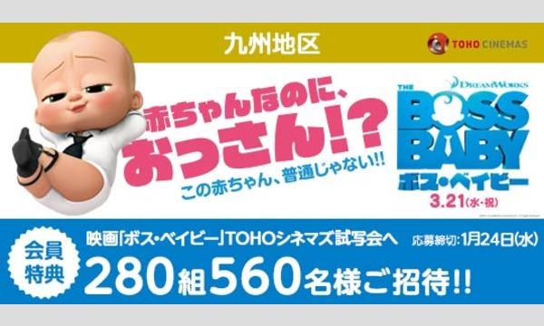 09.【九州地区】映画「ボス・ベイビー」試写会にご招待!
