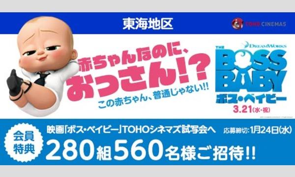 06.【東海地区】映画「ボス・ベイビー」試写会にご招待!