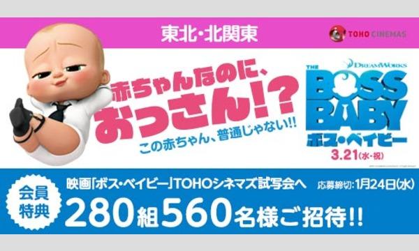 映画「ボス・ベイビー」全国試写会へ抽選でご招待!