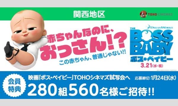 07.【関西地区】映画「ボス・ベイビー」試写会にご招待!