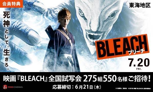 06.【東海地区】映画「BLEACH」試写会にご招待! イベント画像1