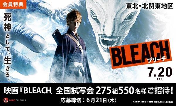 映画『BLEACH』全国試写会へ抽選でご招待!