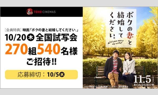 【チケットプラス特典】映画「ボクの妻と結婚してください。」試写会にご招待! イベント画像1