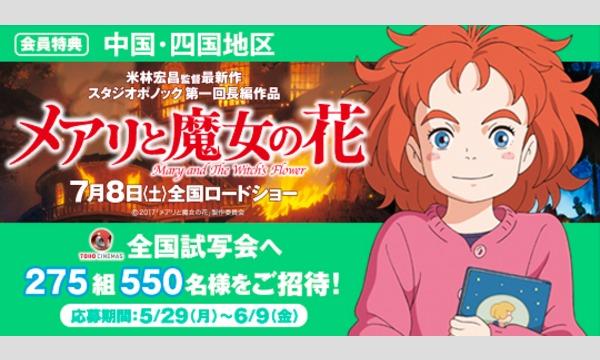 08.【中国・四国地区】映画「メアリと魔女の花」試写会にご招待!
