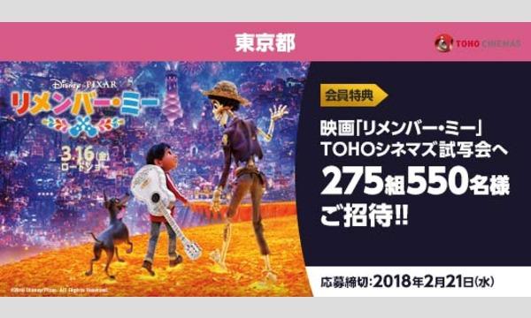 02.【東京都】映画「リメンバー・ミー」試写会にご招待! イベント画像1