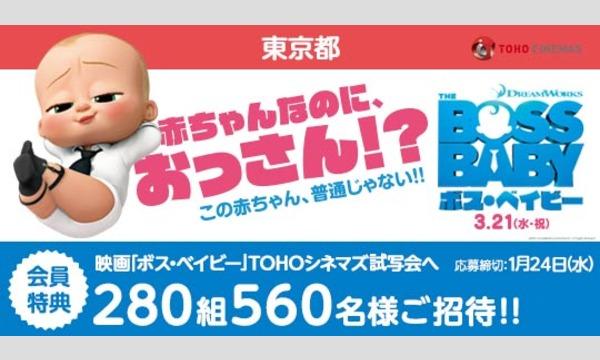 02.【東京都】映画「ボス・ベイビー」試写会にご招待! イベント画像1