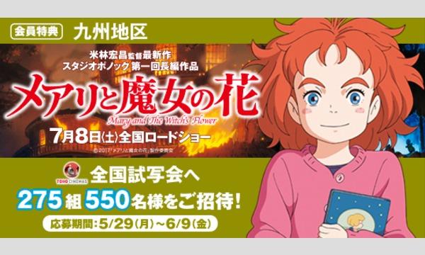 09.【九州地区】映画「メアリと魔女の花」試写会にご招待!