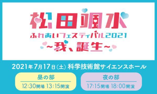 松田颯水ふれあいフェスティバル2021~我、誕生~