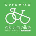 okura bike イベント販売主画像