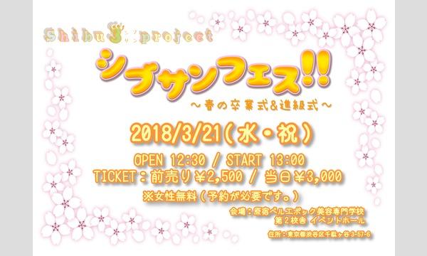 シブサンフェス!!~春の卒業式&進級式~ in東京イベント