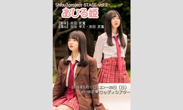 Shibu3 project STAGE vol.2「あひる姫」 イベント画像1