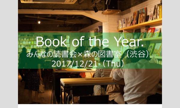第79夜【森の図書室(渋谷)×みんなの読書会】My Book of the year !! 12月21日 in東京イベント