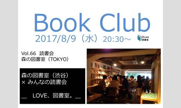 第66夜【森の図書室(渋谷)×みんなの読書会】LOVE、図書室。 in東京イベント