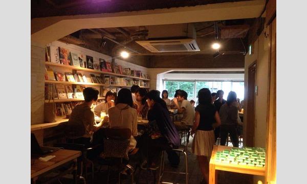 【みんなの読書会 × 森の図書室(渋谷)】LOVE、図書室。 in東京イベント