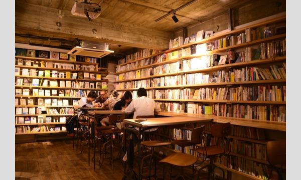第55夜【森の図書室(渋谷)×みんなの読書会】本好きさん、集まれ~!! in東京イベント