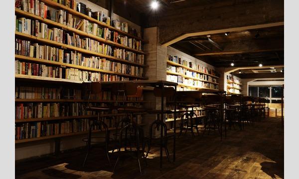 第55夜【森の図書室(渋谷)×みんなの読書会】本好きさん、集まれ~!! イベント画像2