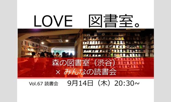 第67夜【森の図書室(渋谷)×みんなの読書会】LOVE、図書室。9月14日 in東京イベント