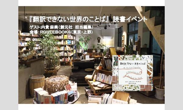 【『翻訳できない世界のことば』×みんなの読書会】COMMUOVERE !!世界のことば。 in東京イベント