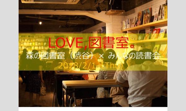 第82夜【森の図書室(渋谷)×みんなの読書会】LOVE 図書室  2月1日 in東京イベント