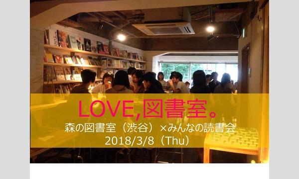 【森の図書室(渋谷)×みんなの読書会】LOVE、図書室。3月8日 in東京イベント