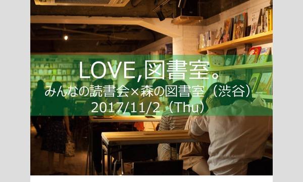 第73夜【森の図書室(渋谷)×みんなの読書会】love、図書室。11月2日 in東京イベント