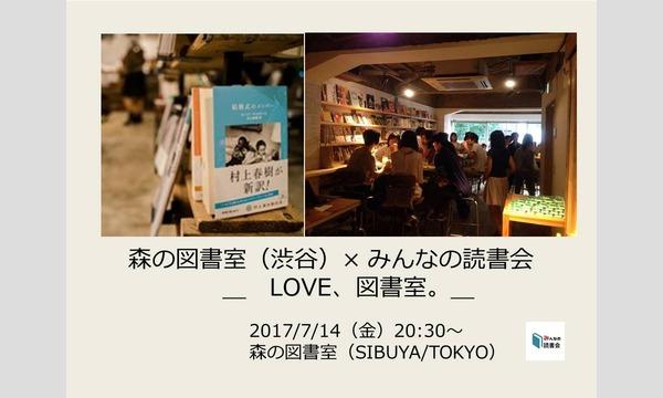 第64夜【森の図書室(渋谷)×みんなの読書会】LOVE、図書室。 in東京イベント
