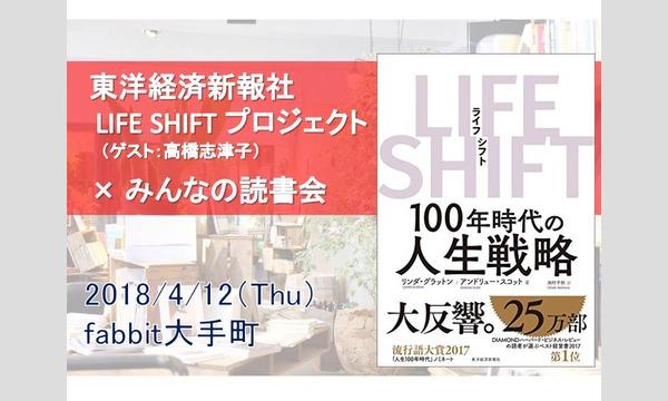 【東洋経済新報社 LIFE SHIFTプロジェクト × みんなの読書会】人生をデザインしよう! in東京イベント