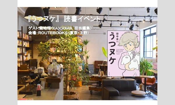 【『うつヌケ』×みんなの読書会】 みんなの「うつヌケ」。 in東京イベント